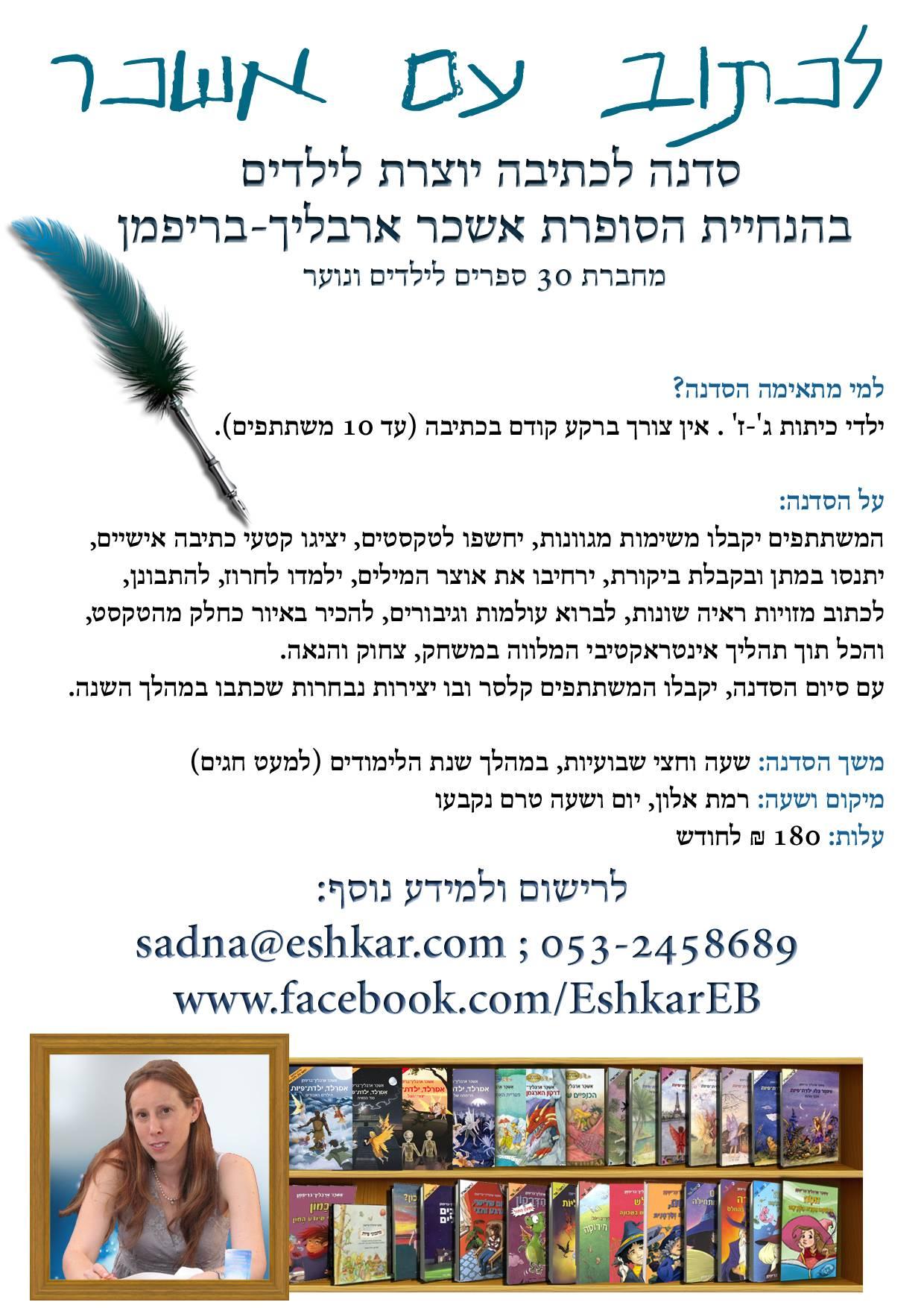 סדנת כתיבה בחיפה