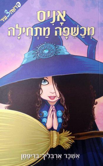 אניס, מכשפה מתחילה
