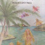 ווינטר בלו, ילדת-פיות - בנות הים הזהובות
