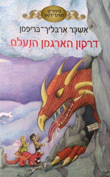 סיפורים מווינדידסט - דרקון הארגמן הנעלם