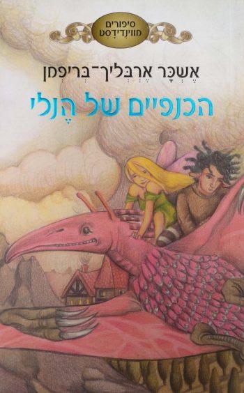 סיפורים מווינדידסט - הכנפיים של הנלי